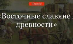 Восточные славяне в древности кратко в таблице