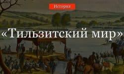 Тильзитский мир 1807 г его последствия заключения договора между Францией и Россией