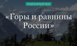 Горы и равнины России (тема окружающего мира, 4 класс)