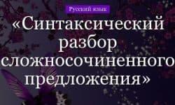 Синтаксический разбор сложносочиненного предложения – примеры