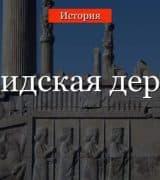 """Персидская держава """"Царя царей"""" (5 класс, история древнего мира)"""