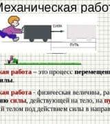 Механическая работа - определение, основные формулы и примеры вычислений