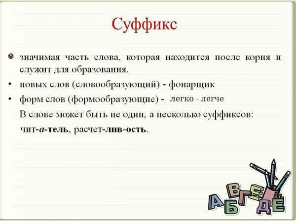 Уменьшительно-ласкательные суффиксы (50 примеров)