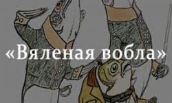 «Вяленая вобла» краткое содержание сказки Салтыкова-Щедрина – читать пересказ онлайн
