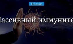 Пассивный иммунитет – искусственный и естественный