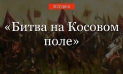Битва на Косовом поле 1389 г кратко об участниках, целях и итогах