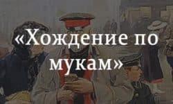 «Хождение по мукам» краткое содержание романа Толстого – читать пересказ онлайн
