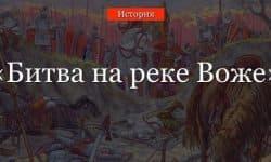 Битва на реке Воже 1378 – кратко о сражении, участники, даты