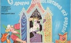 Послушать аудиосказку О дочери короля, которая все видела (1983 г.) онлайн