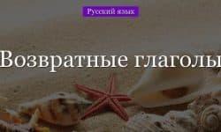 Возвратные глаголы в русском языке – правописание, признаки (4 класс)