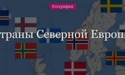 Страны Северной Европы и их столицы списком, развитие севера (география, 7 класс)