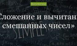 Сложение и вычитание смешанных чисел – правило (5 класс, математика)
