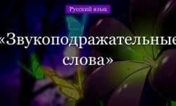 Звукоподражательные слова – примеры (7 класс, русский язык)