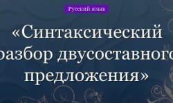 Синтаксический разбор двусоставного предложения – примеры (8 класс, русский язык)