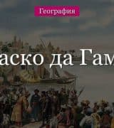 Васко да Гама – год открытия Индии, маршрут путешествия