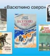 """""""Васюткино озеро"""" - краткое содержание произведения В.П. Астафьева"""