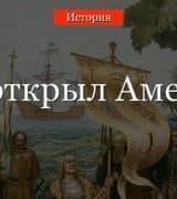 Кто открыл Америку – дата открытия Колумбом, первооткрыватели и мореплаватели