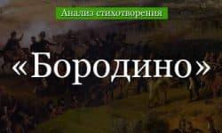 «Бородино» анализ стихотворения Лермонтова по плану кратко 5 класс – эпитеты, метафоры, гипербола, стихотворный размер