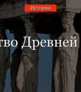 Искусство Древней Греции – кратко о живописи и театре
