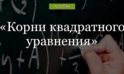 Корни квадратного уравнения – примеры, формула нахождения