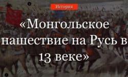 Монгольское нашествие на Русь в 13 веке (история, 7 класс)
