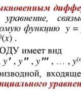 Дифференциальные уравнения определение, типы ДУ, теория, как решать ДУ первого и второго порядка, методы и примеры подробных решений, онлайн-калькулятор