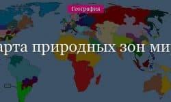 Географическая карта природных зон мира, рисунок и название