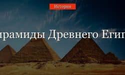 Пирамиды Древнего Египта – как строились?