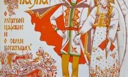 Послушать аудиосказку Сказка о мертвой царевне и семи богатырях (версия 3) (1980 г.) онлайн
