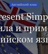 Present Simple правила и примеры образования времени английского языка