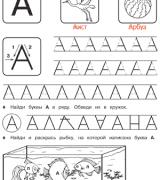 Русские прописи для детей с заданиями в картинках