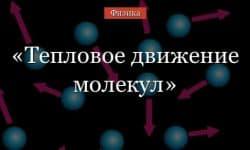Тепловое движение молекул – энергия атомов, средняя квадратичная скорость