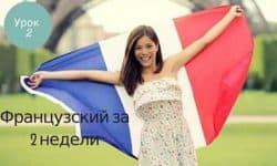 2 урок французского: знакомство и встреча (лексика с переводом)