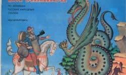 Послушать аудиосказку Фома Беренников (1984 г.) онлайн