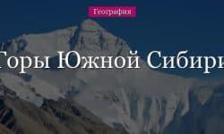 Горы Южной Сибири (8 класс) – пояса, климат и высотная поясность