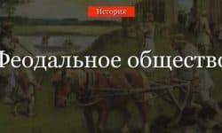 Феодальное общество в Средневековье – особенности формирования, сословия строя