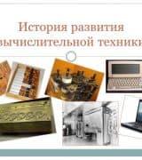Вычислительная техника - история развития, этапы и таблица поколений