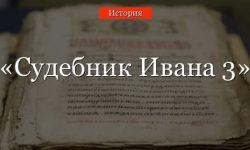 Судебник Ивана 3 – кратко опричинах принятия документа иосновных положениях