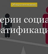 Критерии социальной стратификации – основные понятия и типы