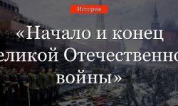 Начало Великой Отечественной войны и ее конец кратко