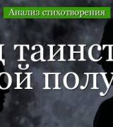 «Из-под таинственной, холодной полумаски» анализ стихотворения Лермонтова по плану кратко – тема, идея, жанр