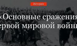 Основные сражения Первой мировой войны в таблице – морские и военные