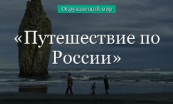 Путешествие по России (окружающий мир, 2 класс)