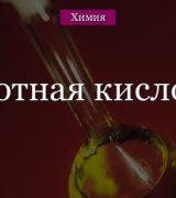 Азотная кислота – формула, молярная масса, свойства