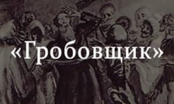 «Гробовщик» краткое содержание повести Пушкина – читать пересказ онлайн