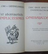 «Симплициссимус» - краткое содержание романа Г.Я.К. Гриммельсгаузена