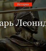 Леонид 1 царь Спарты – биография и история