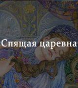«Спящая царевна» краткое содержание сказки Жуковского – читать пересказ онлайн