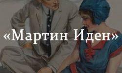 «Мартин Иден» краткое содержание романа Лондона – читать пересказ онлайн
