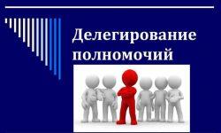 Делегирование полномочий в менеджменте - суть, виды, цели, преимущества